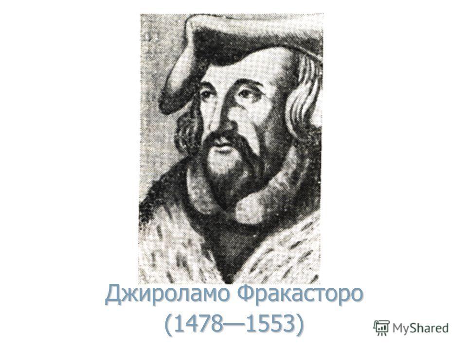 Джироламо Фракасторо (14781553)