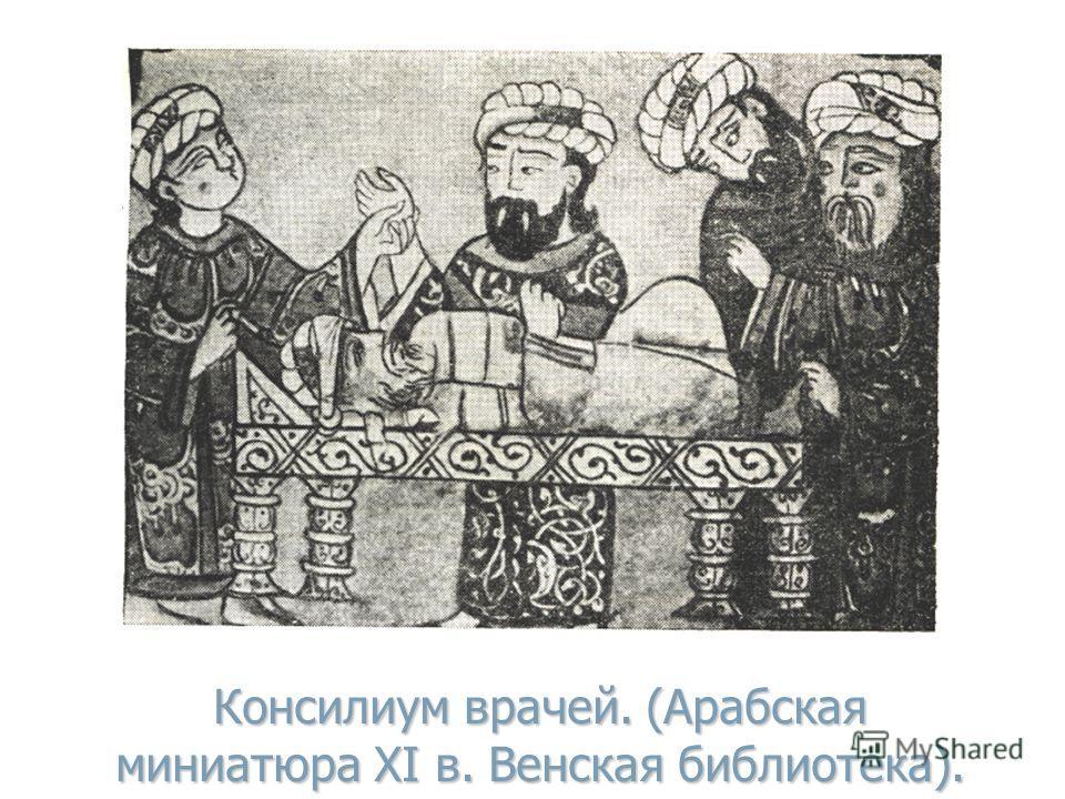 Консилиум врачей. (Арабская миниатюра XI в. Венская библиотека).