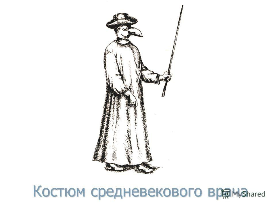 Костюм средневекового врача