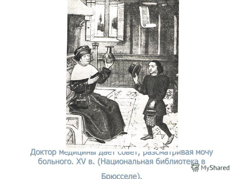 Доктор медицины даёт совет, разсматривая мочу больного. XV в. (Национальная библиотека в Брюсселе).