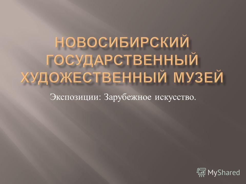 Экспозиции : Зарубежное искусство.