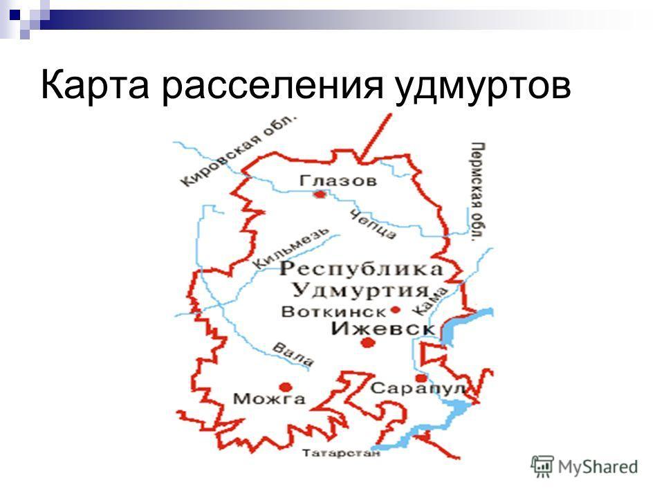 Карта расселения удмуртов