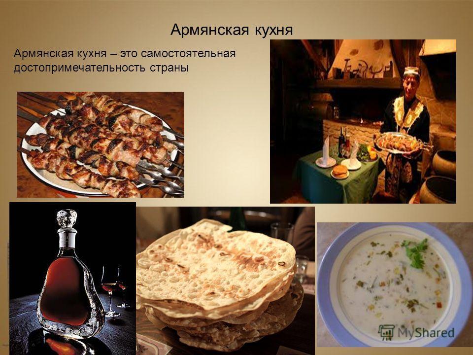 Армянская кухня – это самостоятельная достопримечательность страны Армянская кухня