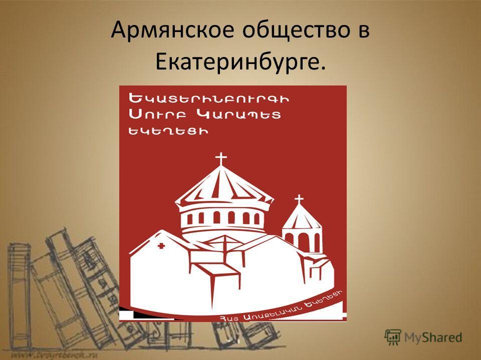 Армянское общество в Екатеринбурге.