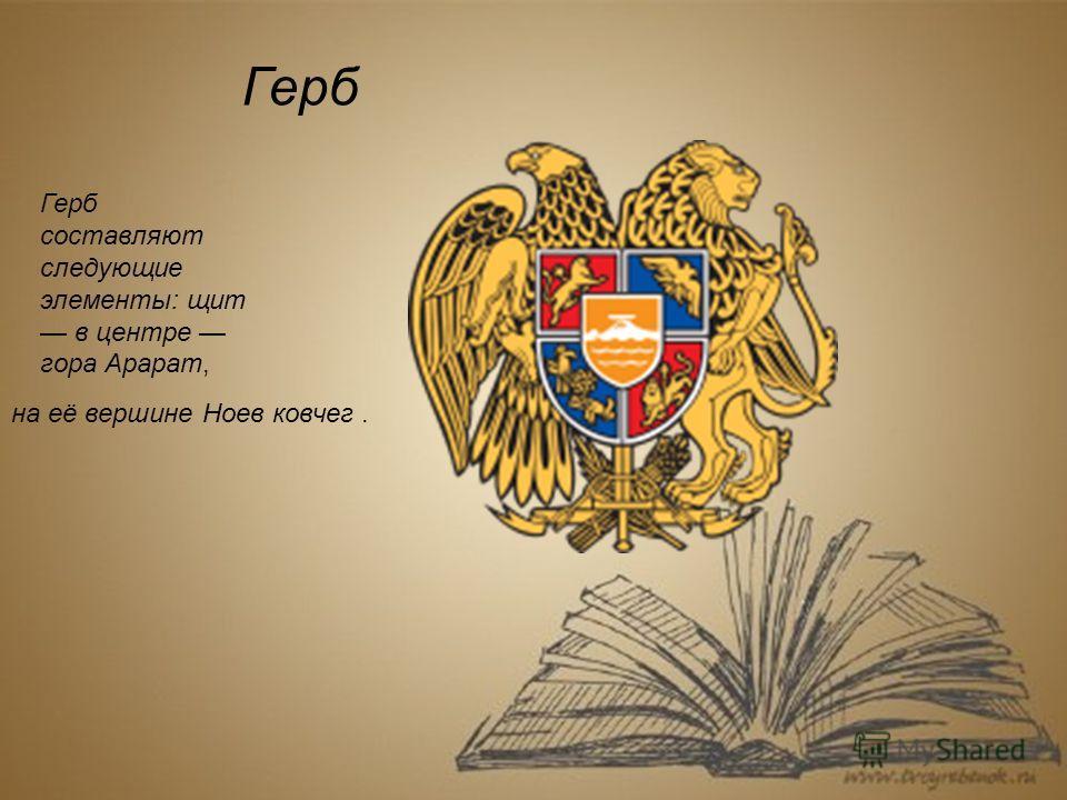 Герб Герб составляют следующие элементы: щит в центре гора Арарат, на её вершине Ноев ковчег.