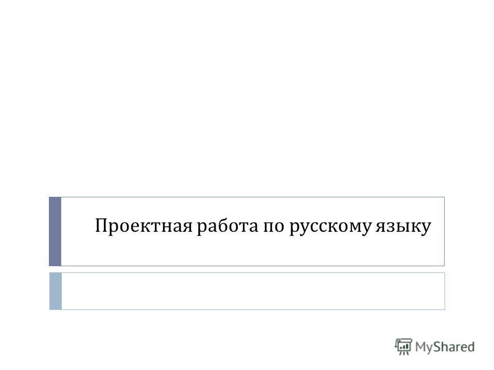 Проектная работа по русскому языку