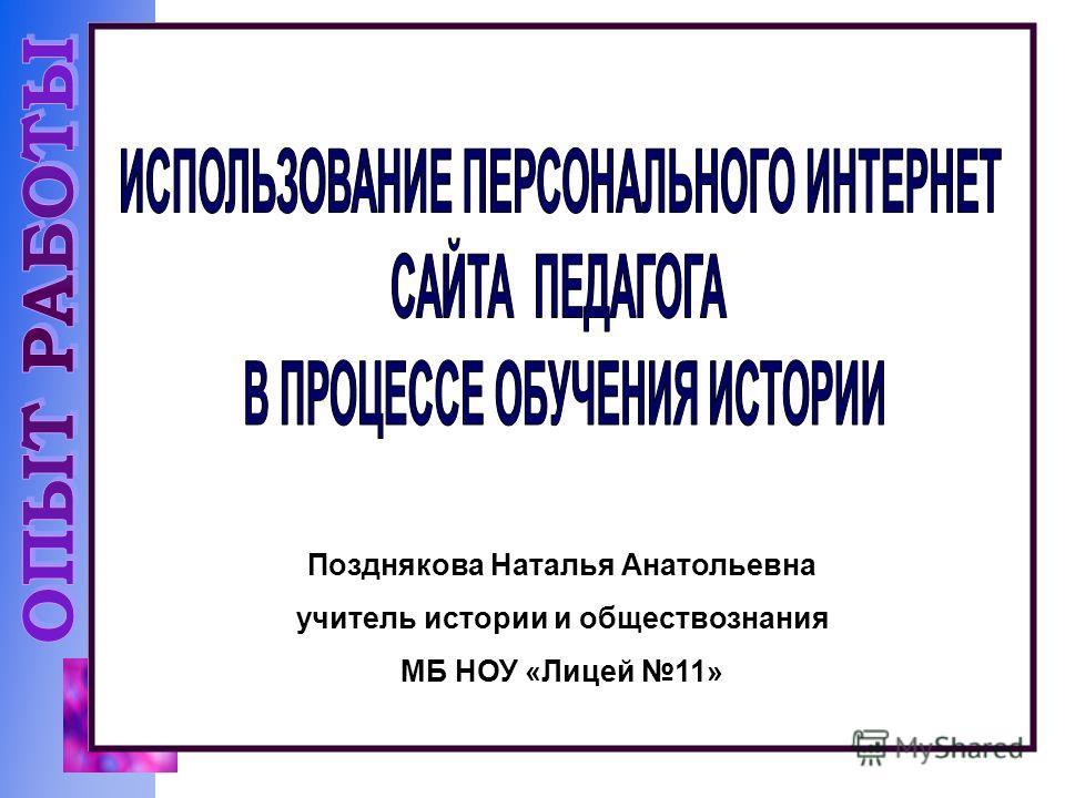 Позднякова Наталья Анатольевна учитель истории и обществознания МБ НОУ «Лицей 11»