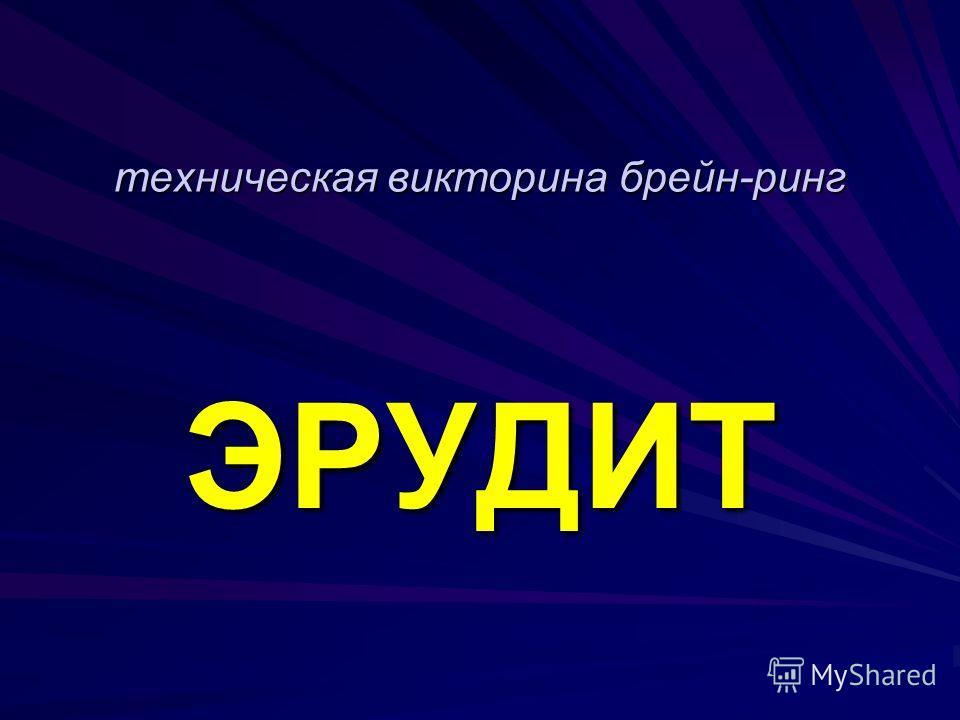 техническая викторина брейн-ринг ЭРУДИТ