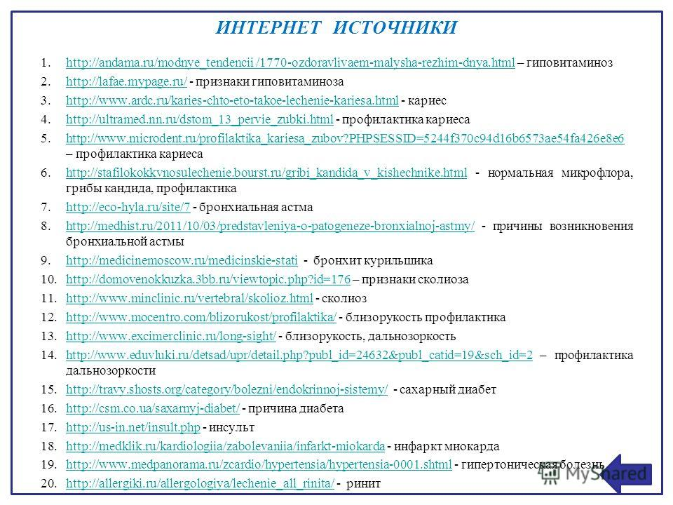 ИНТЕРНЕТ ИСТОЧНИКИ 1.http://andama.ru/modnye_tendencii /1770-ozdoravlivaem-malysha-rezhim-dnya.html – гиповитаминозhttp://andama.ru/modnye_tendencii /1770-ozdoravlivaem-malysha-rezhim-dnya.html 2.http://lafae.mypage.ru/ - признаки гиповитаминозаhttp: