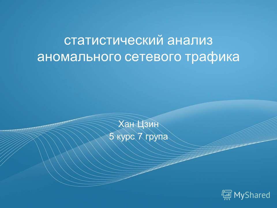 статистический анализ аномального сетевого трафика Хан Цзин 5 курс 7 група