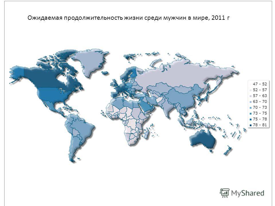 Ожидаемая продолжительность жизни среди мужчин в мире, 2011 г