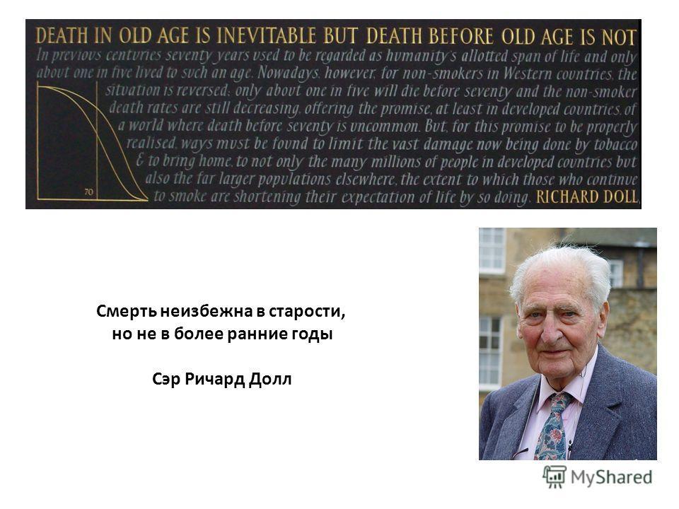 Смерть неизбежна в старости, но не в более ранние годы Сэр Ричард Долл