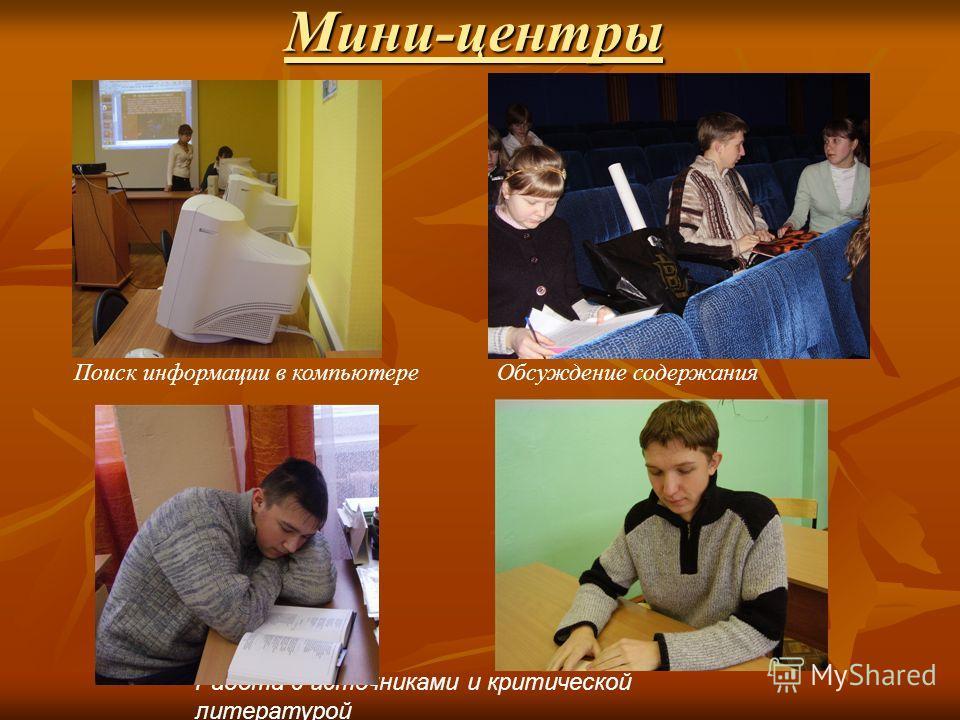 Мини-центры Поиск информации в компьютере Работа с источниками и критической литературой Обсуждение содержания