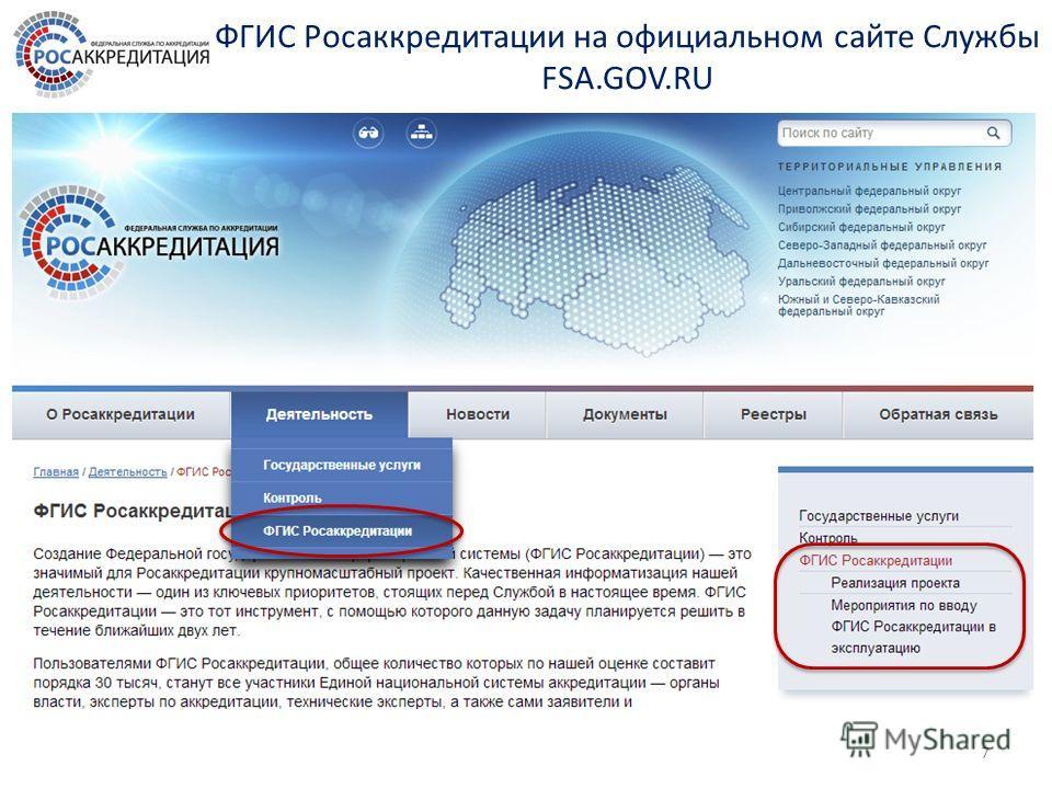7 ФГИС Росаккредитации на официальном сайте Службы FSA.GOV.RU