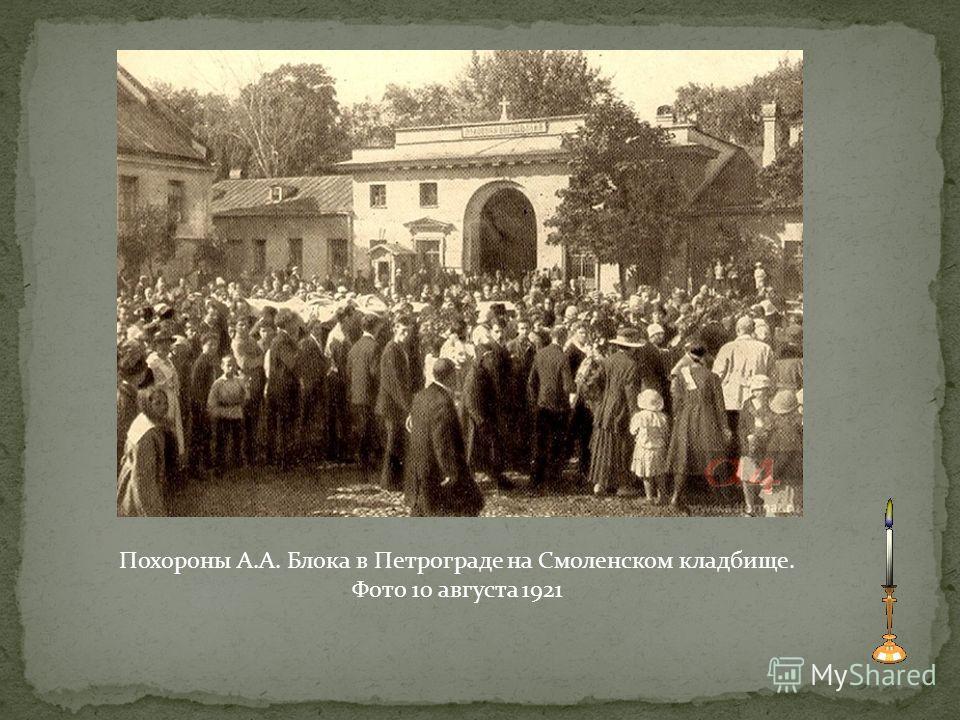 Похороны А.А. Блока в Петрограде на Смоленском кладбище. Фото 10 августа 1921