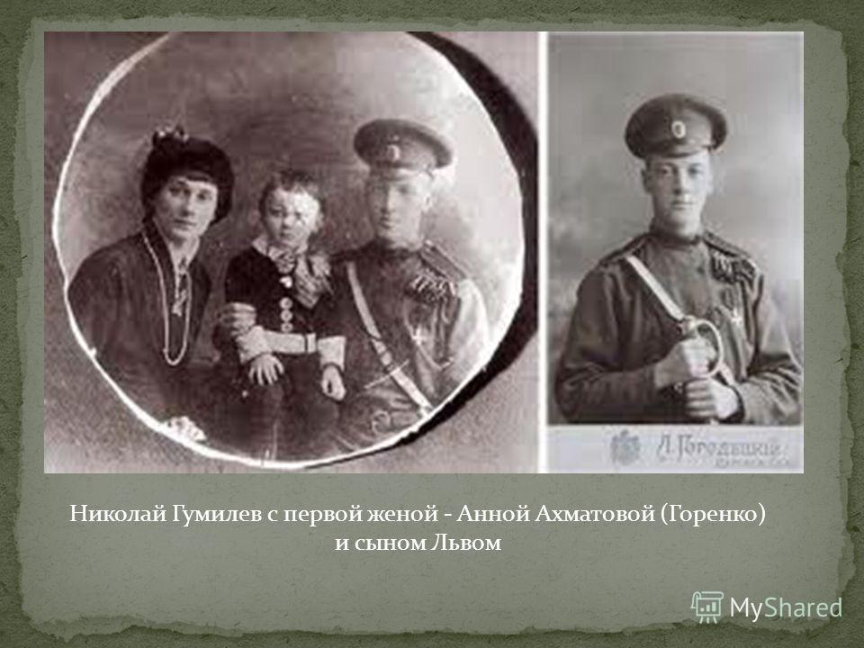 Николай Гумилев с первой женой - Анной Ахматовой (Горенко) и сыном Львом