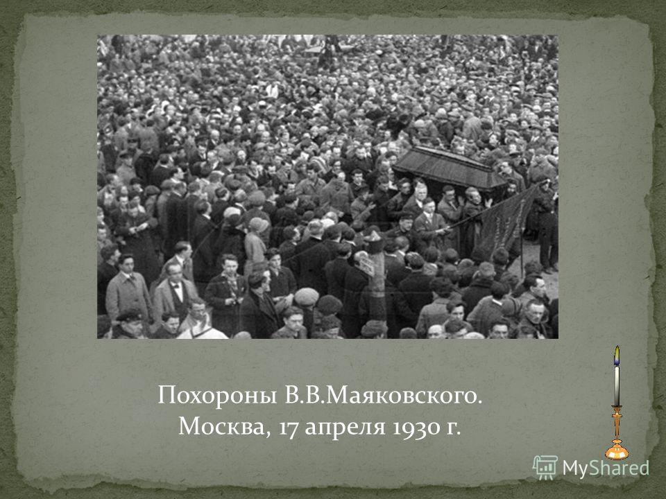 Похороны В.В.Маяковского. Москва, 17 апреля 1930 г.