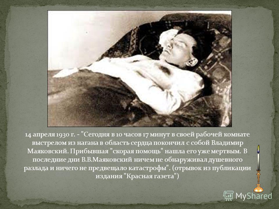 14 апреля 1930 г. -