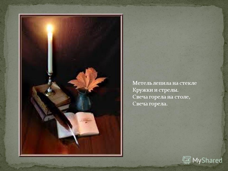 Метель лепила на стекле Кружки и стрелы. Свеча горела на столе, Свеча горела.