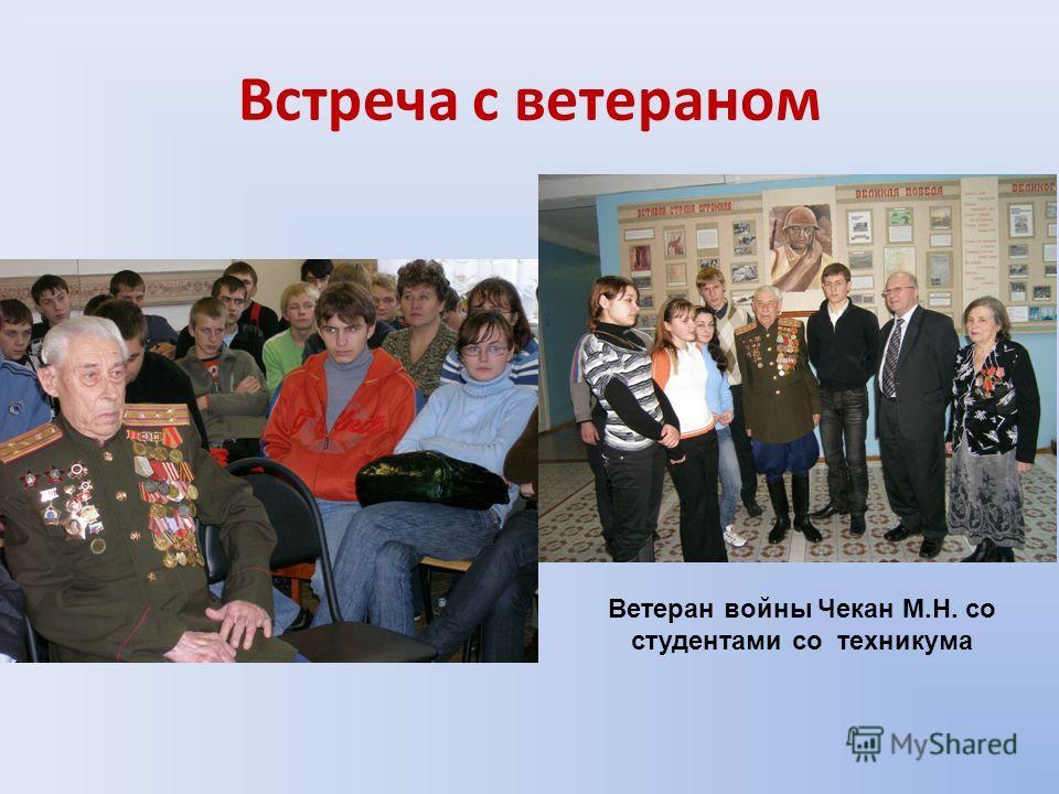 Встреча с ветераном Ветеран войны Чекан М.Н. со студентами со техникума