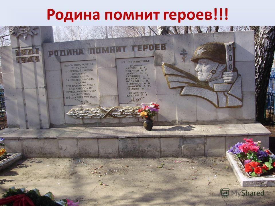 Родина помнит героев!!!