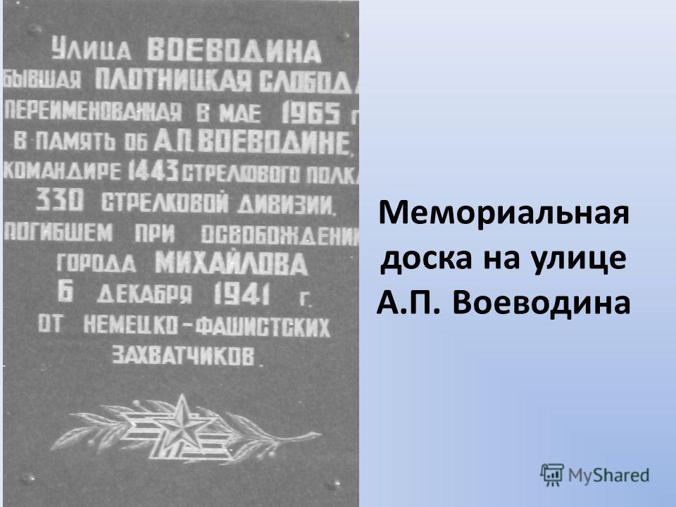 Мемориальная доска на улице А.П. Воеводина