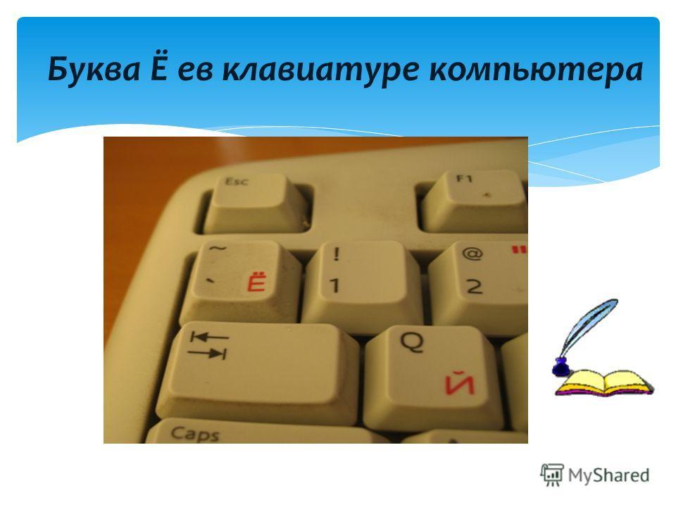 Буква Ё ев клавиатуре компьютера