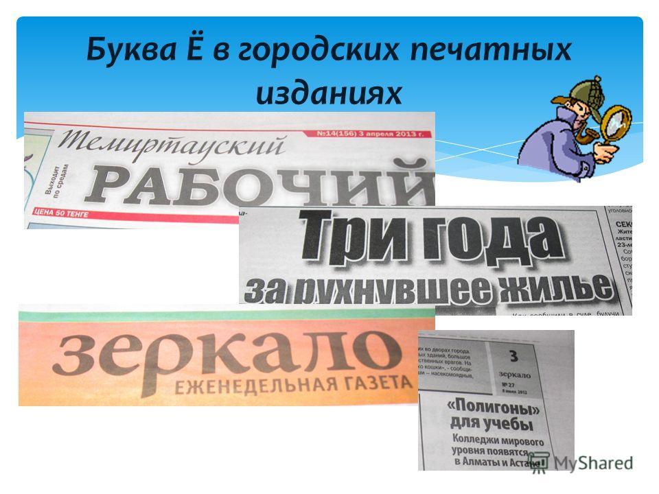 Буква Ё в городских печатных изданиях