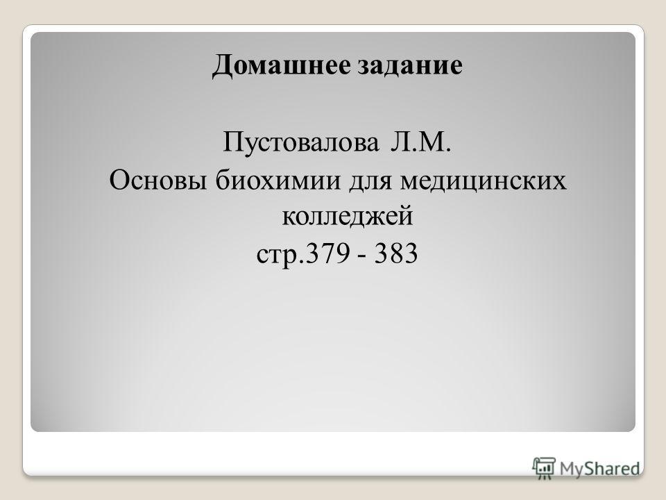 Домашнее задание Пустовалова Л.М. Основы биохимии для медицинских колледжей стр.379 - 383