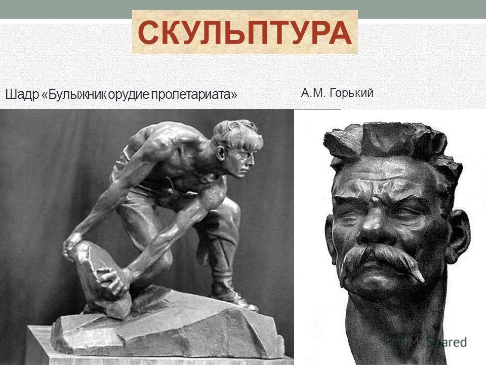 Шадр «Булыжник орудие пролетариата» СКУЛЬПТУРА А.М. Горький