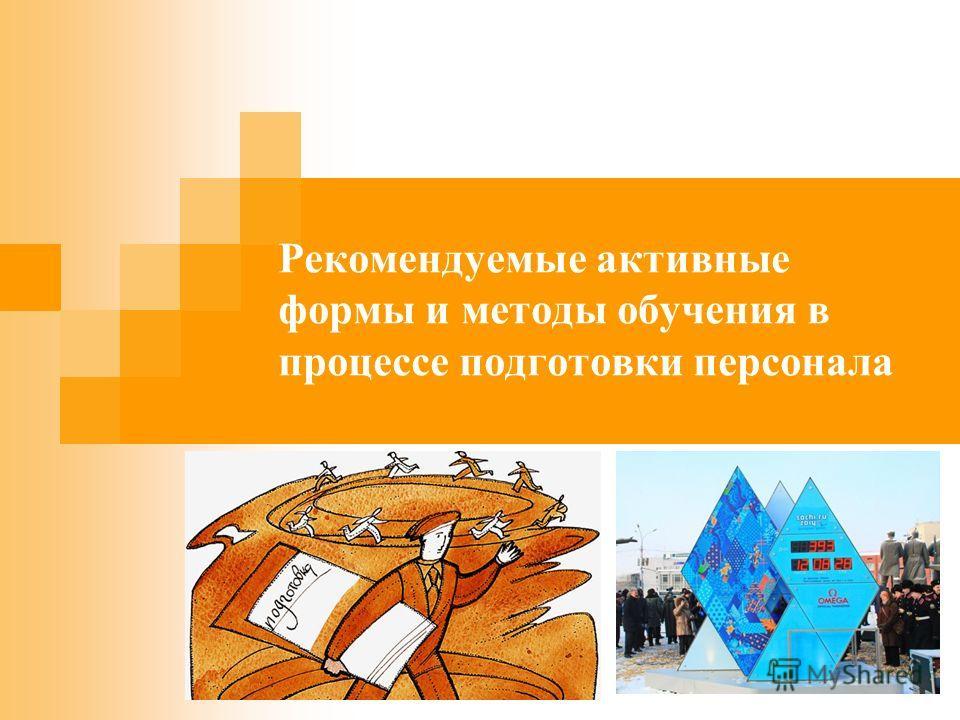 Рекомендуемые активные формы и методы обучения в процессе подготовки персонала