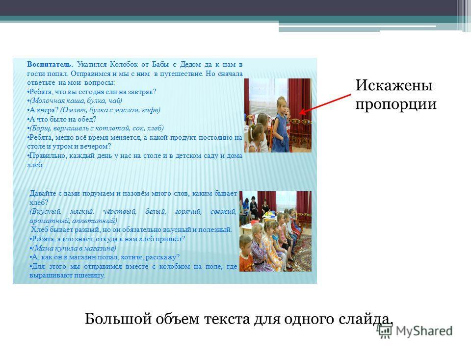 Искажены пропорции Большой объем текста для одного слайда.