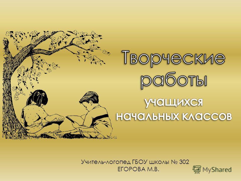 Учитель-логопед ГБОУ школы 302 ЕГОРОВА М.В.