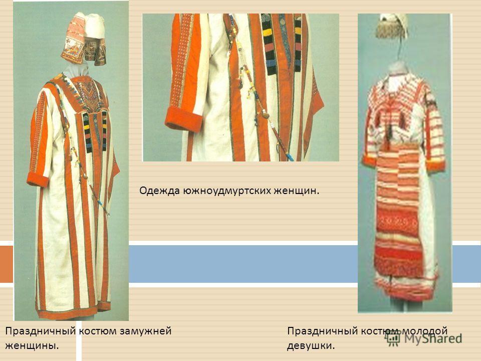 Праздничный костюм замужней женщины. Праздничный костюм молодой девушки. Одежда южноудмуртских женщин.