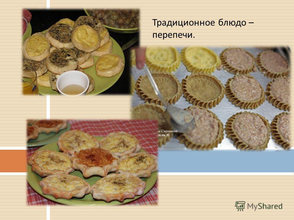 Традиционное блюдо – перепечи.