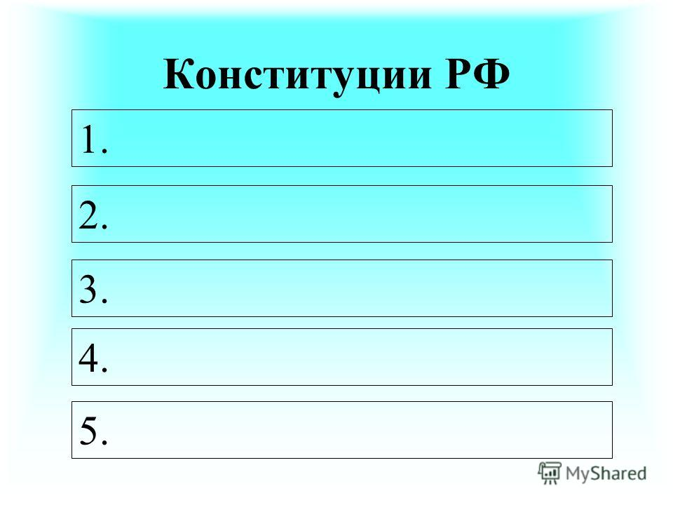 Конституции РФ 1. 2. 3. 4. 5.
