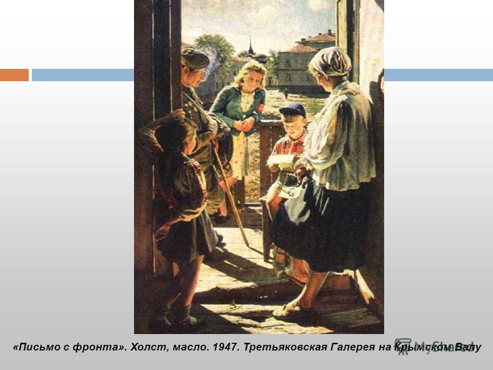«Письмо с фронта». Холст, масло. 1947. Третьяковская Галерея на Крымском Валу