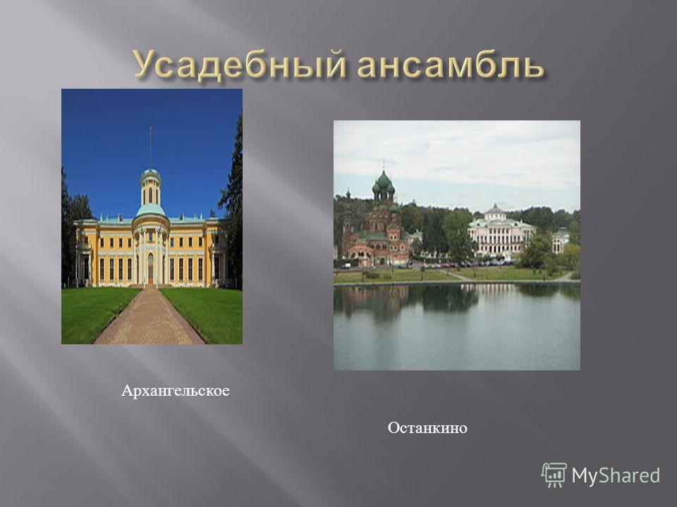 Архангельское Останкино
