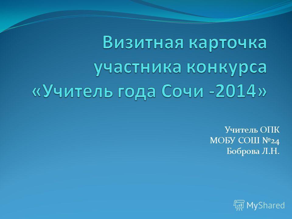 Учитель ОПК МОБУ СОШ 24 Боброва Л.Н.