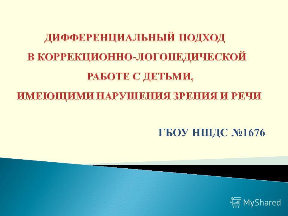 ГБОУ НШДС 1676