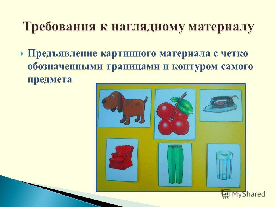 Предъявление картинного материала с четко обозначенными границами и контуром самого предмета