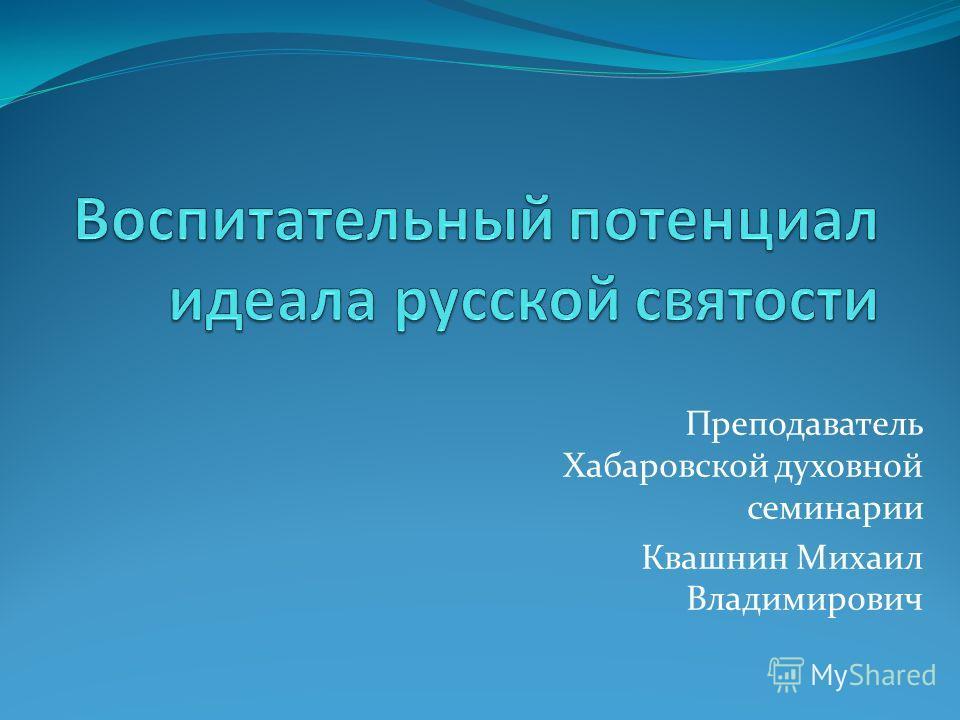 Преподаватель Хабаровской духовной семинарии Квашнин Михаил Владимирович