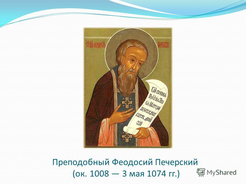 Преподобный Феодосий Печерский (ок. 1008 3 мая 1074 гг.)