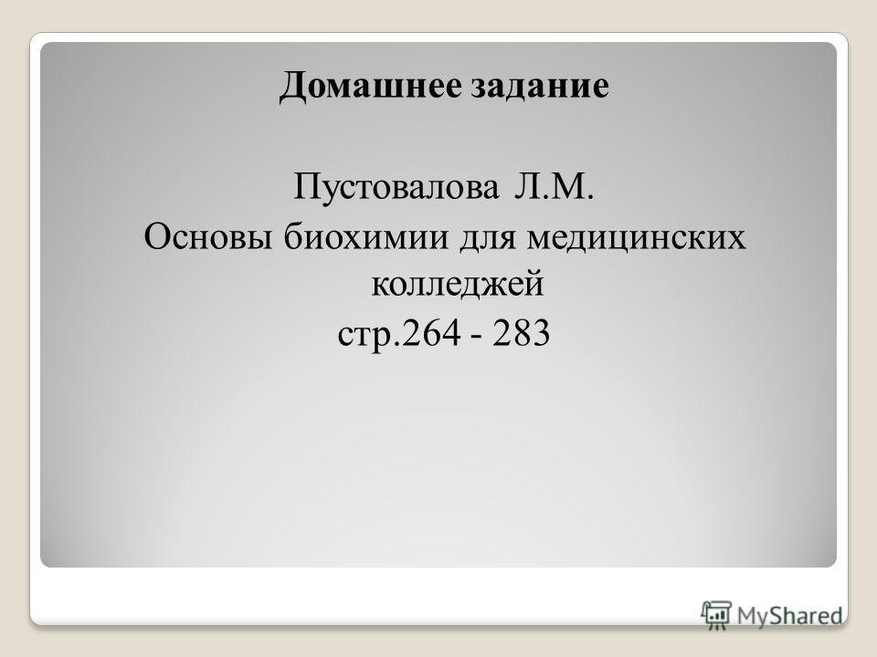 Домашнее задание Пустовалова Л.М. Основы биохимии для медицинских колледжей стр.264 - 283