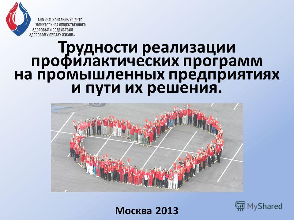 Трудности реализации профилактических программ на промышленных предприятиях и пути их решения. Москва 2013