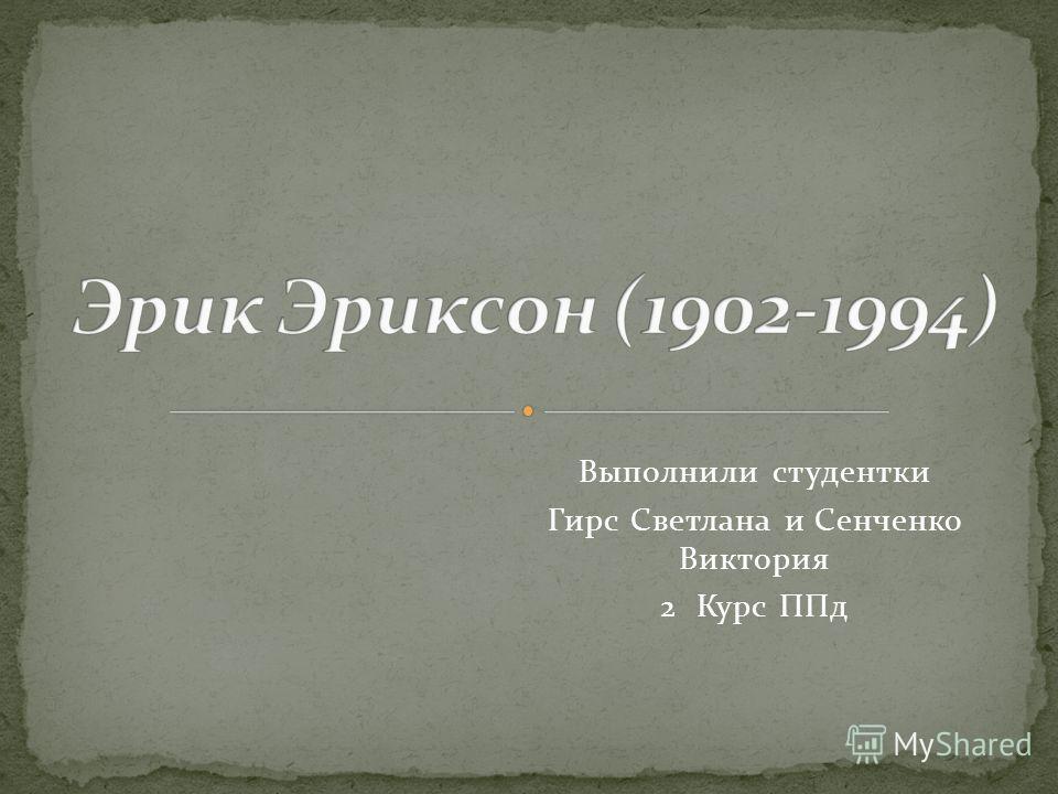 Выполнили студентки Гирс Светлана и Сенченко Виктория 2 Курс ППд