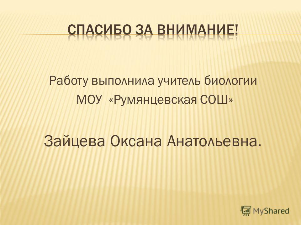 Работу выполнила учитель биологии МОУ «Румянцевская СОШ» Зайцева Оксана Анатольевна.