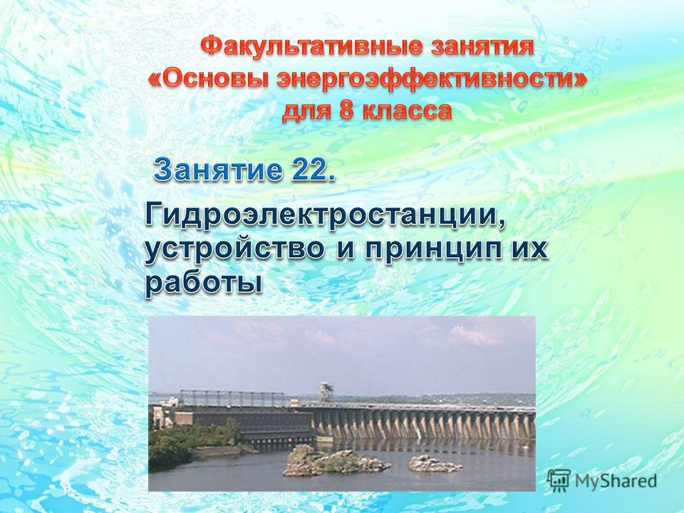 Принципы работы ГЭС.