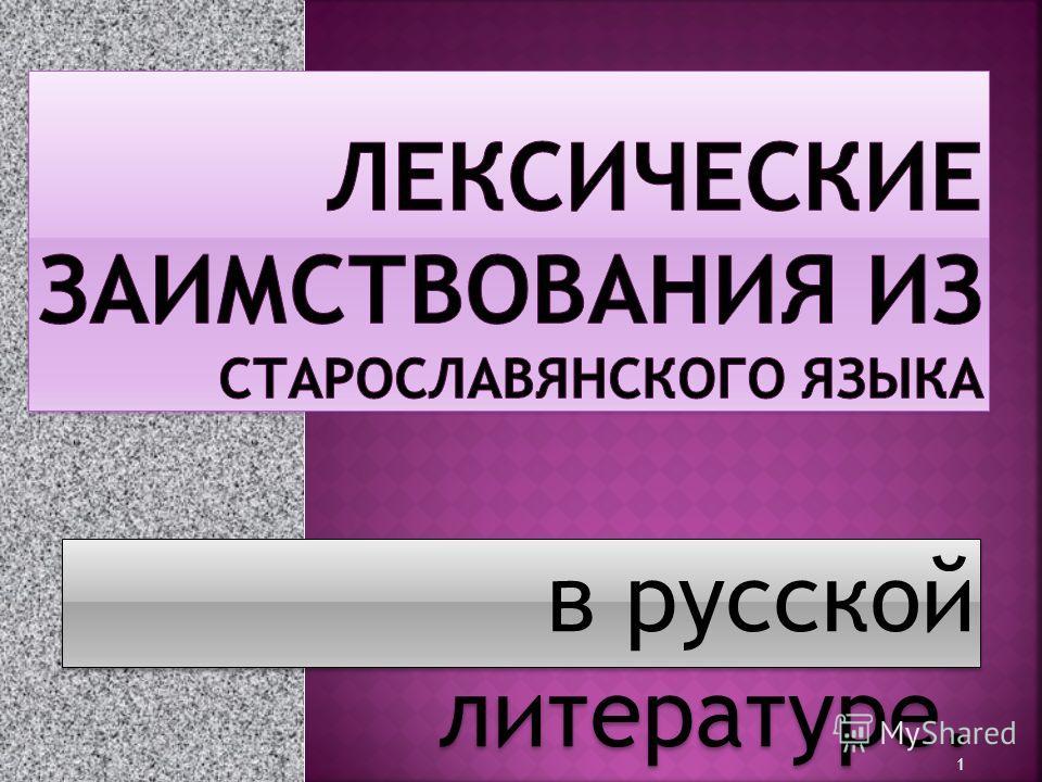 в русской литературе. 1