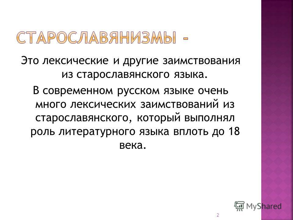 Это лексические и другие заимствования из старославянского языка. В современном русском языке очень много лексических заимствований из старославянского, который выполнял роль литературного языка вплоть до 18 века. 2